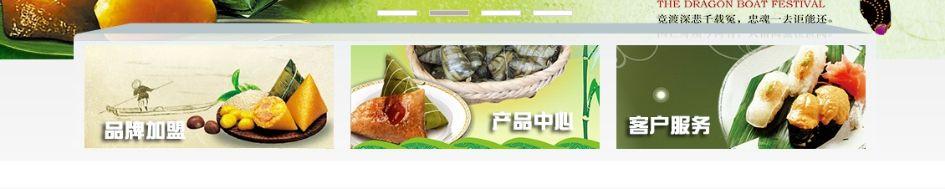 食品公司网站模板-产品新闻