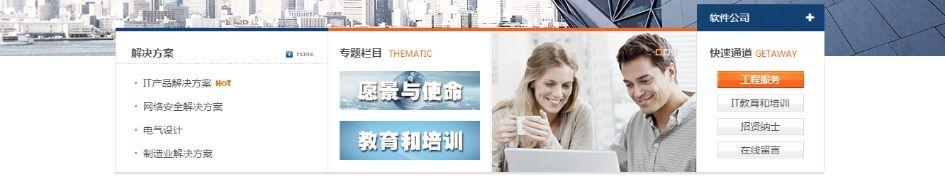 软件开发公司网站模板-图文展示