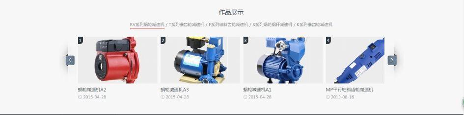 机械设备公司网站模板-产品展示