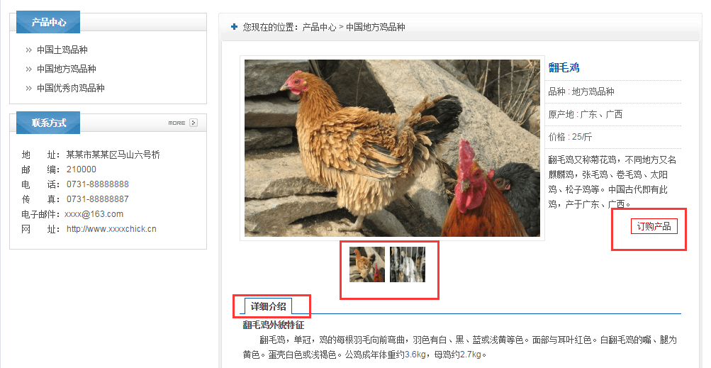 养鸡场公司网站模板-产品内页