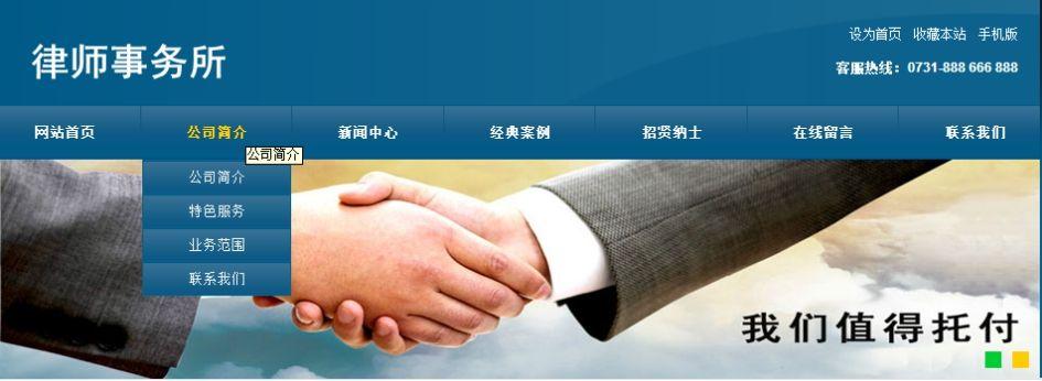 律师事务所网站模板-模板顶部