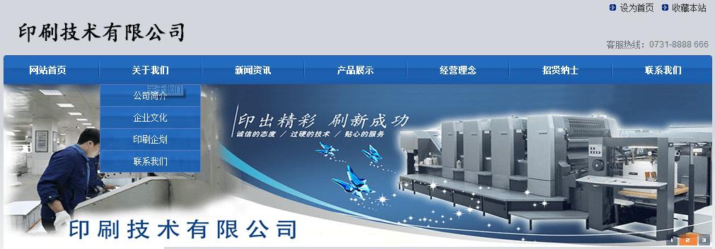 印刷企业网站模板-模板顶部