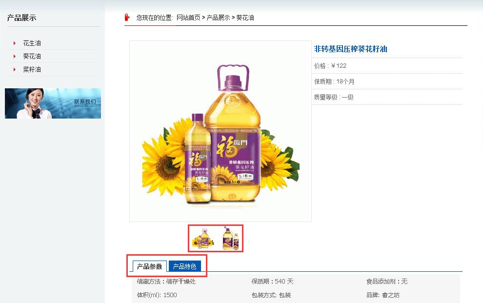 植物油公司网站模板-内页详情