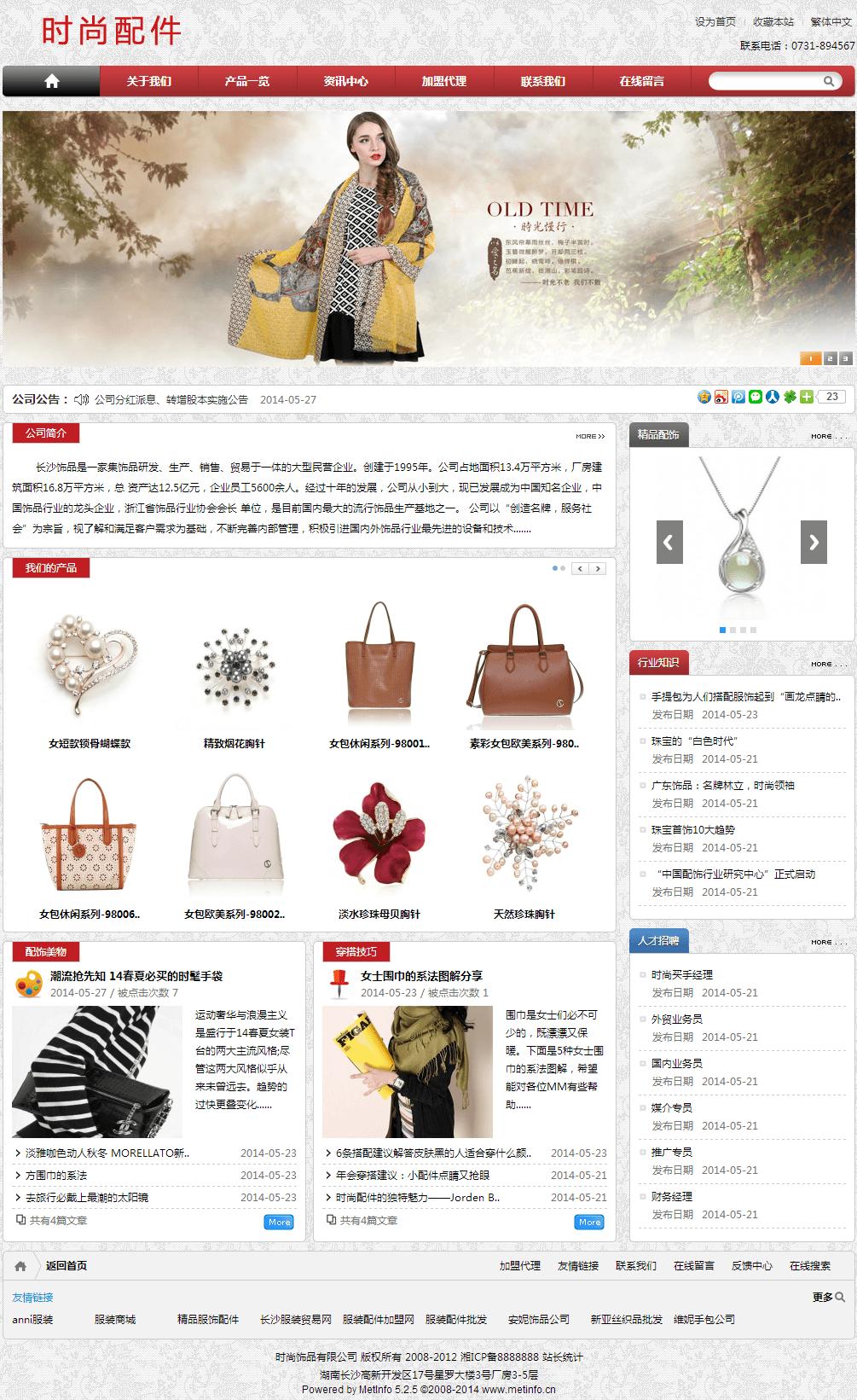 时尚饰品公司网站模板-整体效果