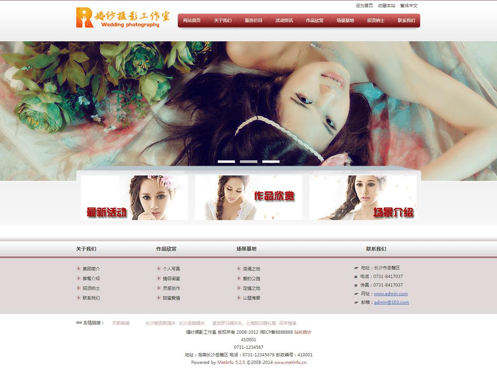 婚纱摄影网站模板-整体效果