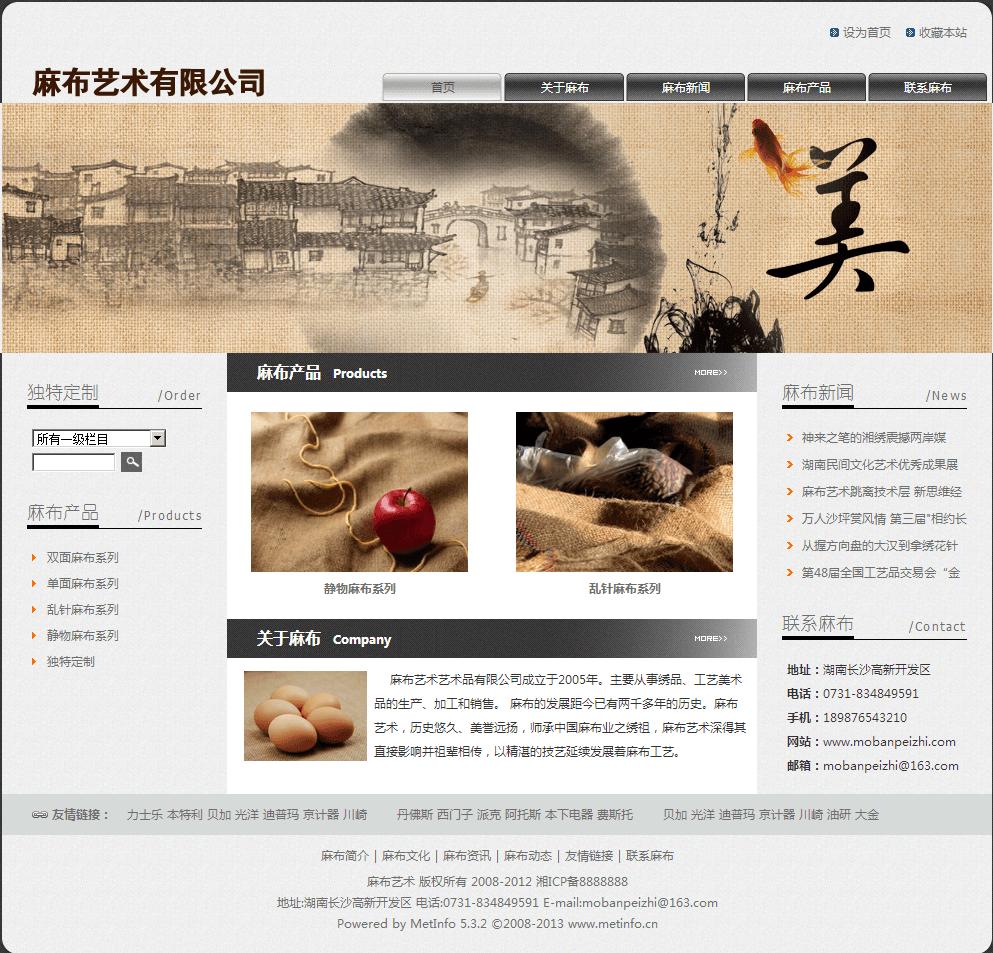 麻布艺术公司网站模板-整体效果