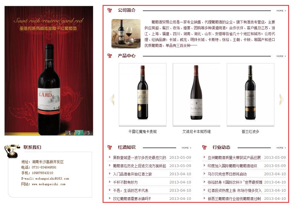 酒业贸易公司网站模板-右侧展示