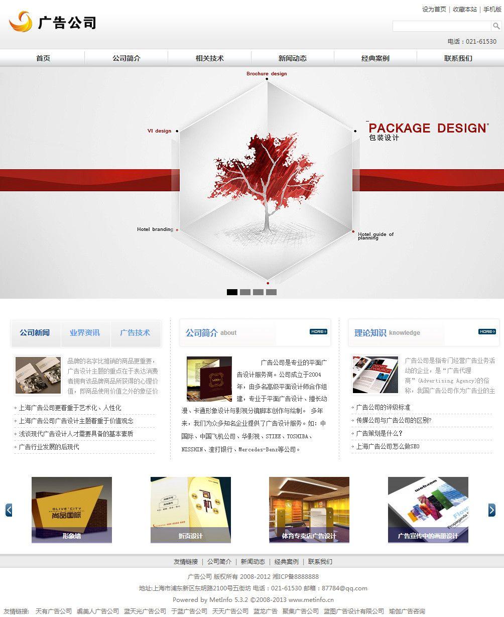广告公司网站模板-整体效果