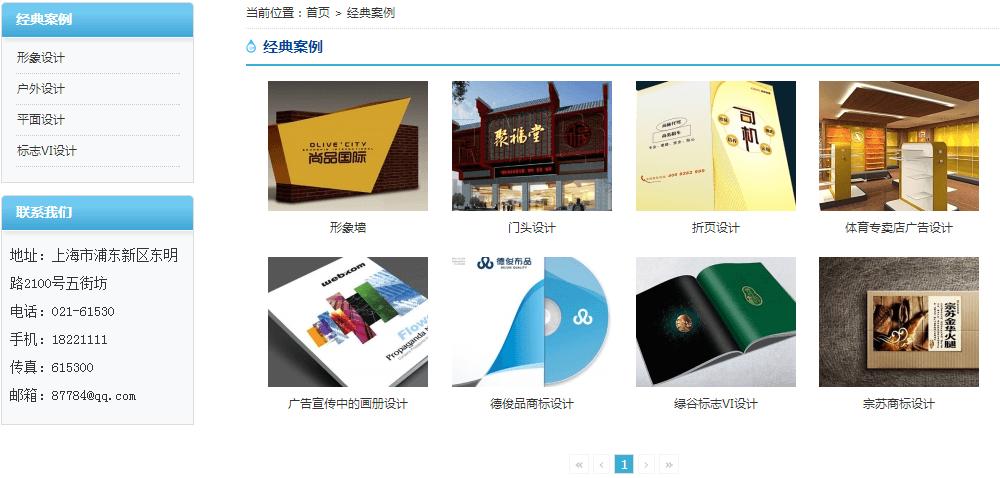 广告公司网站模板-内页展示