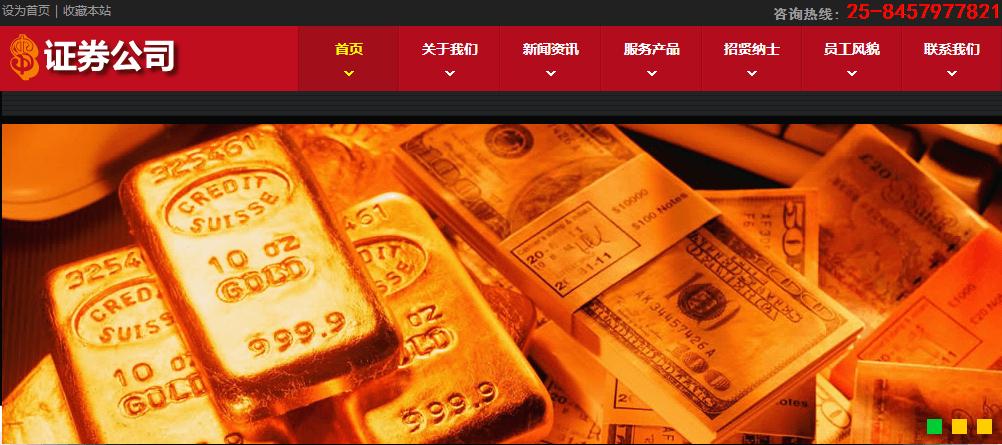 证券公司网站模板-模板顶部