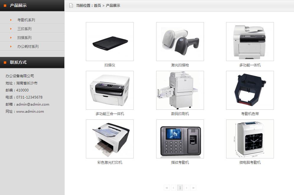 办公设备公司网站模板-内页详情