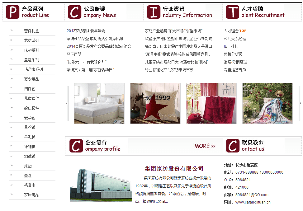 家纺公司网站模板-图文展示