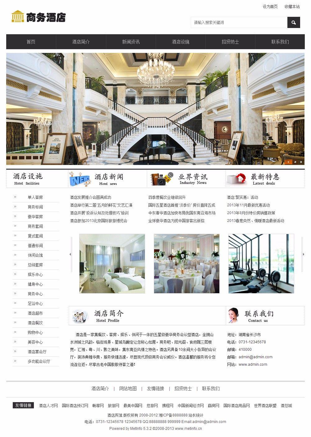 商务酒店公司网站模板-整体效果