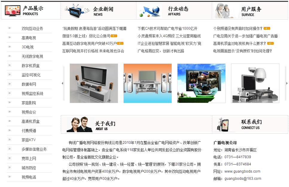 广播电视公司网站模板-图文展示
