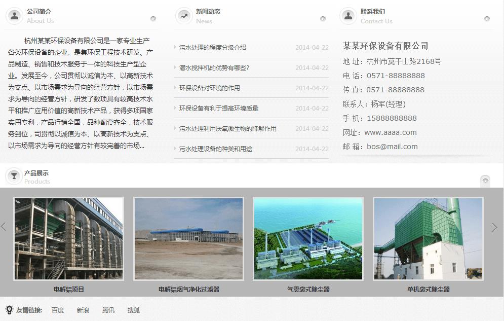 环保设备公司网站模板-图文信息