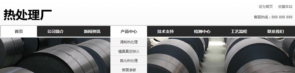 热处理厂公司网站模板-模板顶部