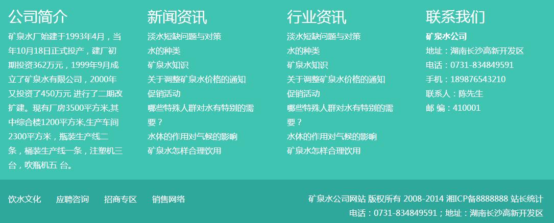 矿泉水公司网站模板-底部信息