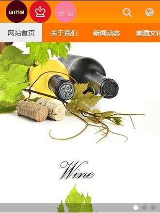 葡萄酒公司手机网站模板-首页顶部