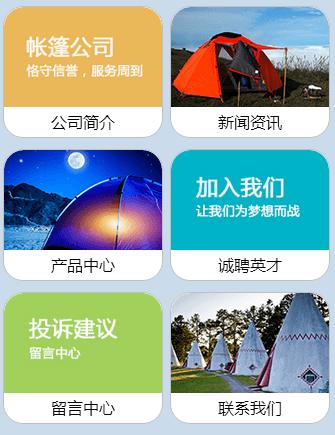 帐篷公司手机网站模板-快捷导航