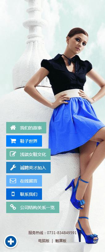 鞋业公司手机网站模板-整体效果