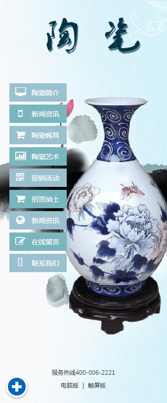 陶瓷公司手机网站模板-整体效果