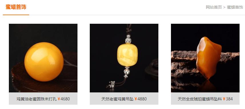 琥珀蜜蜡商城网站模板-图片列表