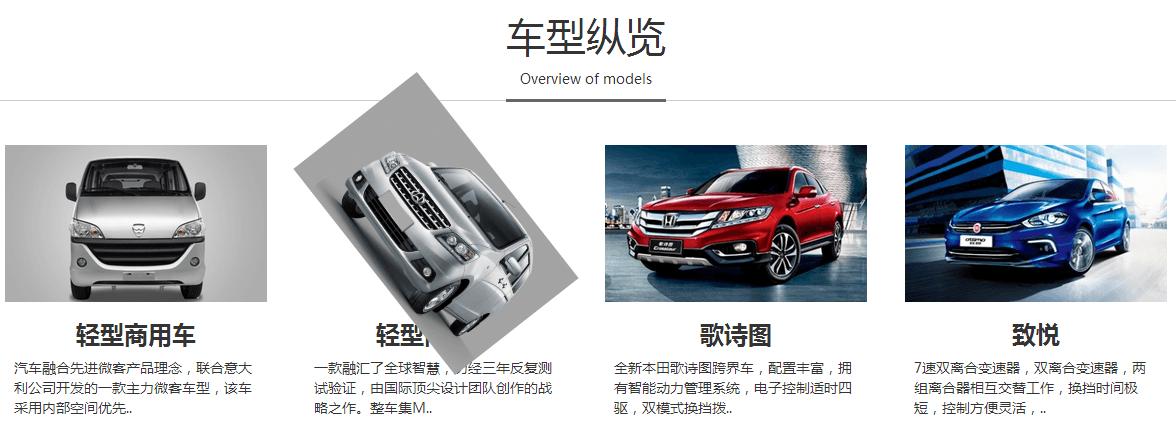 汽车公司网站模板-产品展示