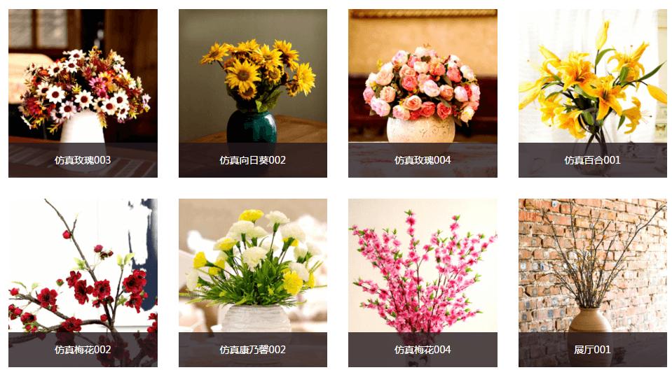 仿真花公司网站模板-案例列表