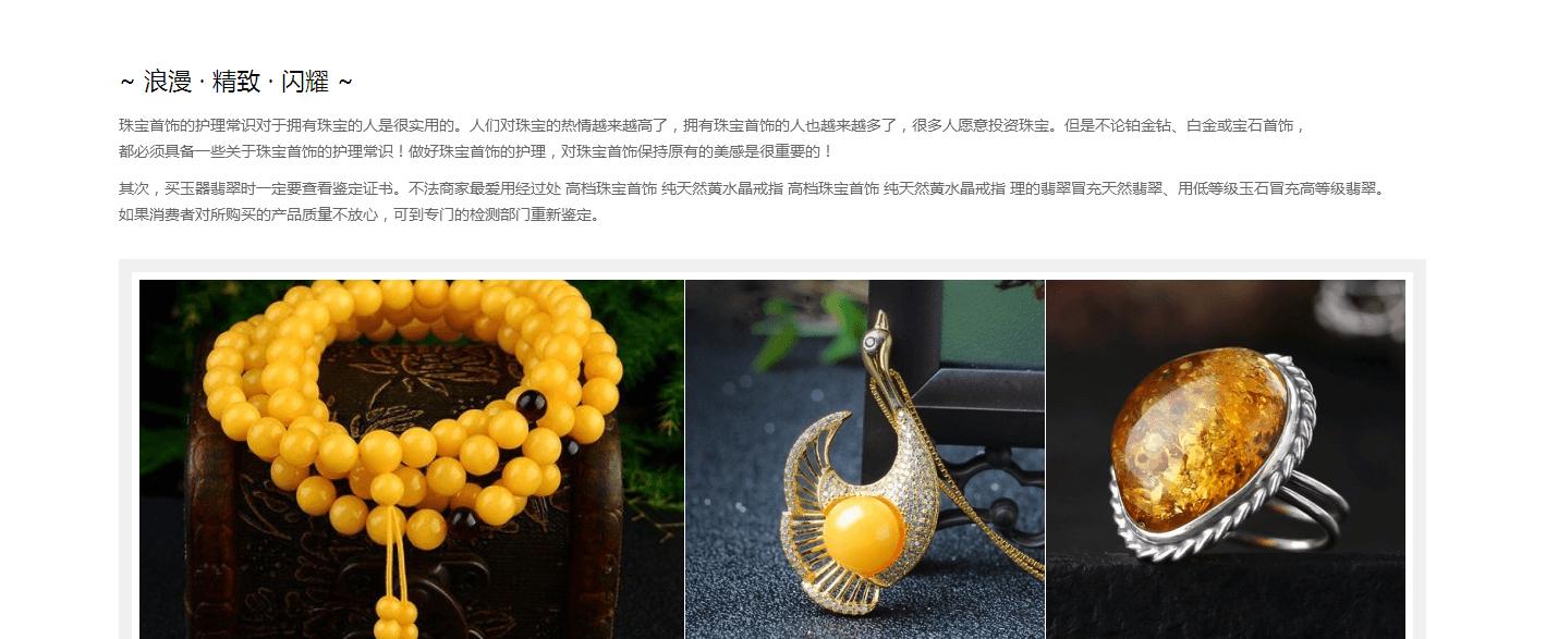 珠宝首饰网站模板-产品展示