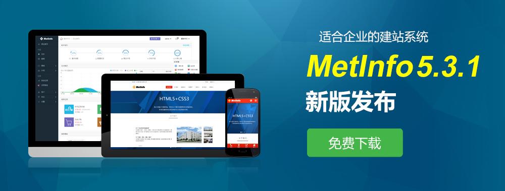 MetInfo企业CMS